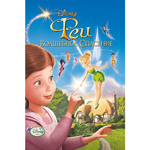 AU $20 BUY: Fairies: Tinker Bell and the Great Fairy Rescue Anime DVD in Australia